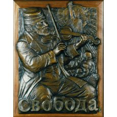 Russian Bas Relief